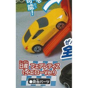 カプセルトミカDX 11 トランスポーター編 3:日産 フェアレディZ(イエローVer.)+荷台パーツ タカラトミーアーツ ガチャポン ガチャガチャ ガシャポン|yuyou