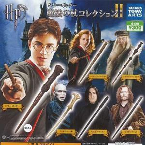 ハリー ポッター 魔法の杖 コレクション 2 全6種+ディスプレイ台紙セット タカラトミーアーツ ミニチュア ガチャポン ガチャガチャ ガシャポン|yuyou