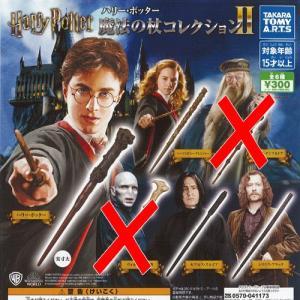 ハリー ポッター 魔法の杖 コレクション 2 / 4種セット タカラトミーアーツ ミニチュア ガチャポン ガチャガチャ ガシャポン|yuyou