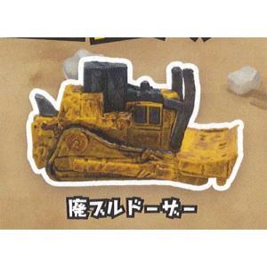 廃重機コレクション 2:廃ブルドーザー ミニチュア マガイドウ ガチャポン ガチャガチャ ガシャポン yuyou
