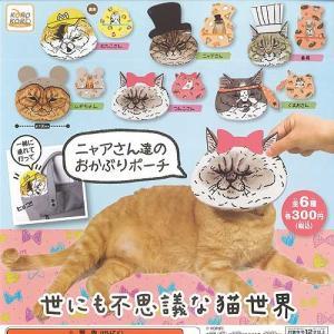 世にも不思議な猫世界 ニャアさん達のおかぶりポーチ 全6種+ディスプレイ台紙セット アイピーフォー ガチャポン ガチャガチャ ガシャポン|yuyou