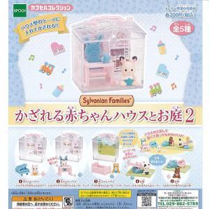 シルバニアファミリー かざれる 赤ちゃんハウス と お庭 2 全5種+ディスプレイ台紙セット エポック社 ガチャポン ガチャガチャ ガシャポン|yuyou