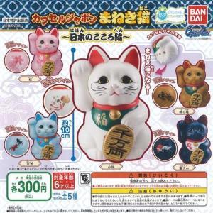 カプセルジャポン まねき猫 日本のこころ編 全5種セット 3月予約 バンダイ ガチャポン ガチャガチャ ガシャポン|yuyou