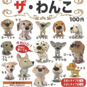 ザ・わんこ 全14種セット 犬フィギュア 共同 ...の商品画像