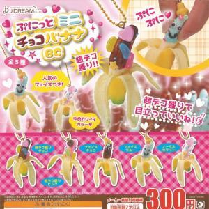 ぷにっとミニ チョコバナナ BC 全5種+ディスプレイ台紙セット 食品ミニチュア J.DREAM ガチャポン ガチャガチャ ガシャポン|yuyou