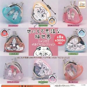世にも不思議な猫世界 ニャンだ がまぐちコレクション 全8種+ディスプレイ台紙セット アイピーフォー ガチャポン ガチャガチャ ガシャポン|yuyou
