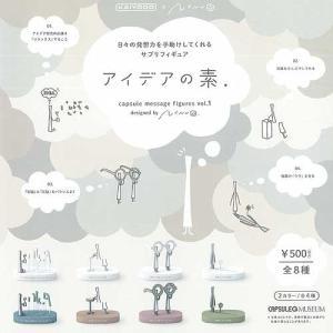 カプセルQミュージアム アイデアの素 vol.1 シークレット入 全9種セット 海洋堂 ガチャポン ガチャガチャ ガシャポン|yuyou
