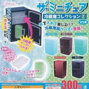 ザ・ミニチュア 冷蔵庫コレクション 2 全5種+ディスプレイ台紙セット J.DREAM ガチャポン ガチャガチャ ガシャポン|yuyou