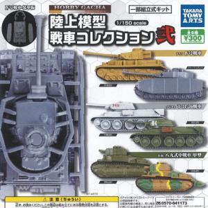 ホビーガチャ 陸上模型 戦車コレクション 弐 全6種+ディスプレイ台紙セット タカラトミーアーツ ガチャポン ガチャガチャ ガシャポン|yuyou
