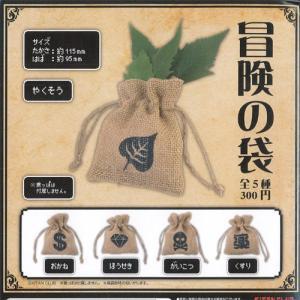 冒険の袋 全5種+ディスプレイ台紙セット 奇譚クラブ ガチャポン ガチャガチャ ガシャポン|yuyou