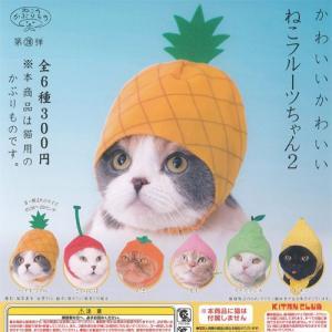 かわいいかわいい ねこフルーツちゃん 2 全6種+ディスプレイ台紙セット ねこのかぶりもの第20弾 奇譚クラブ ガチャポン ガチャガチャ ガシャポン|yuyou