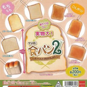 THE 食パン 2 トースト 焼けたよ 全8種+ディスプレイ台紙セット 食品ミニチュア ビーム ガチャポン ガチャガチャ ガシャポン|yuyou