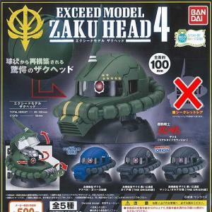 機動戦士ガンダム エクシードモデル ザクヘッド 4 ノーマル 全4種セット バンダイ ガチャポン ガチャガチャ ガシャポン|yuyou