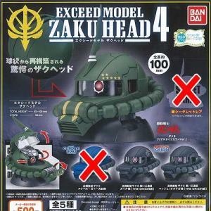 機動戦士ガンダム エクシードモデル ザクヘッド 4 3種セット バンダイ ガチャポン ガチャガチャ ガシャポン|yuyou