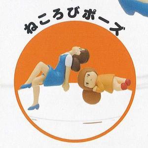 コップのフチ子 と マムアン 3:ねころびポーズ 奇譚クラブ ガチャポン ガチャガチャ ガシャポン|yuyou
