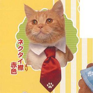ねこのくびわ コレクション にゃんこ学園 2:ネクタイ襟 赤色 エール ガチャポン ガチャガチャ ガシャポン yuyou