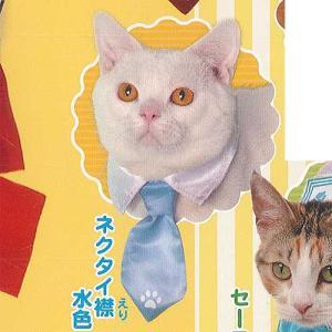 ねこのくびわ コレクション にゃんこ学園 4:ネクタイ襟 水色 エール ガチャポン ガチャガチャ ガシャポン yuyou