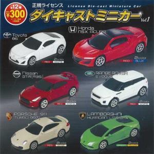 正規ライセンス ダイキャストミニカー vol.1 全12種+ディスプレイ台紙セット SO-TA ガチャポン ガチャガチャ ガシャポン yuyou