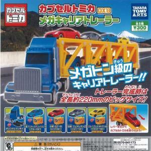カプセルトミカ DX13 メガキャリアトレーラー 全5種セット ミニカー タカラトミーアーツ ガチャポン ガチャガチャ ガシャポン yuyou