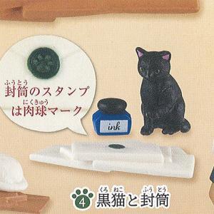 猫と書斎 4:黒猫と封筒 動物フィギュア エポック社 ガチャポン ガチャガチャ ガシャポン|yuyou