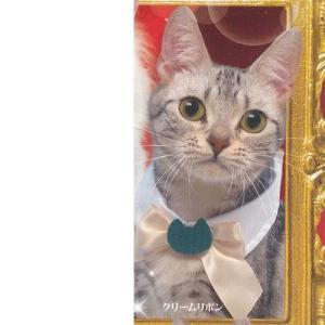 ねこのくびわ コレクション 高貴なお猫様 3:クリームリボン エール ガチャポン ガチャガチャ ガシャポン|yuyou