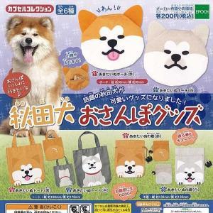 秋田犬 おさんぽグッズ 全6種+ディスプレイ台紙セット エポック社 ガチャポン ガチャガチャ ガシャポン|yuyou