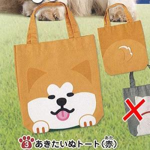 秋田犬 おさんぽグッズ 3:あきたいぬトート(赤) エポック社 ガチャポン ガチャガチャ ガシャポン|yuyou
