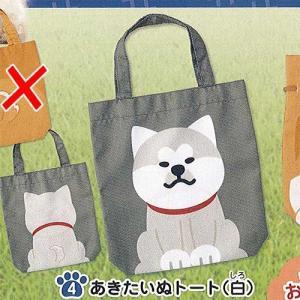 秋田犬 おさんぽグッズ 4:あきたいぬトート(白) エポック社 ガチャポン ガチャガチャ ガシャポン|yuyou