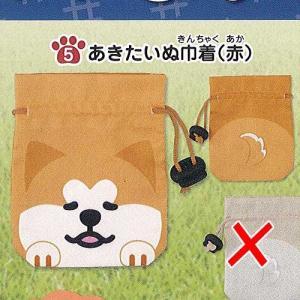 秋田犬 おさんぽグッズ 5:あきたいぬ巾着(赤) エポック社 ガチャポン ガチャガチャ ガシャポン|yuyou