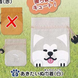 秋田犬 おさんぽグッズ 6:あきたいぬ巾着(白) エポック社 ガチャポン ガチャガチャ ガシャポン|yuyou