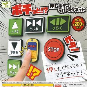 ポチっと 押しボタン ラバー マグネット 全7種+ディスプレイ台紙セット エール ガチャポン ガチャガチャ ガシャポン|yuyou