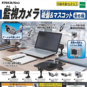 監視カメラ 吸盤&マスコット 全6種+ディスプレイ台紙セット エポック社 ガチャポン ガチャガチャ ガシャポン|yuyou