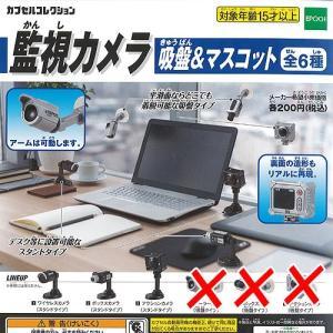 監視カメラ 吸盤&マスコット 3種セット エポック社 ガチャポン ガチャガチャ ガシャポン|yuyou
