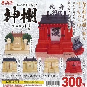 いつでもお祈り 神棚 マスコット 全5種セット トイズスピリッツ ガチャポン ガチャガチャ ガシャポン|yuyou