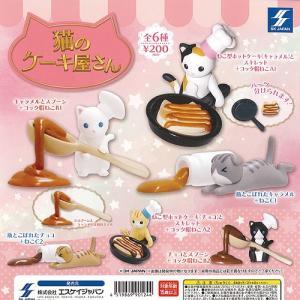 猫のケーキ屋さん 全6種セット 1月予約 SKJAPAN ガチャポン ガチャガチャ ガシャポン|yuyou