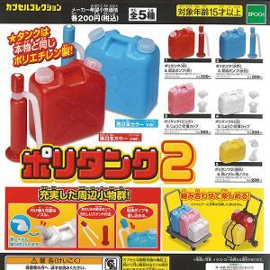 ポリタンク 2 全5種+ディスプレイ台紙セット エポック社 ミニチュア ガチャポン ガチャガチャ ガシャポン|yuyou