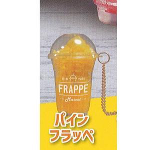 ひんやり フラッペ マスコット 1:パインフラッペ エール 食品ミニチュア ガチャポン ガチャガチャ ガシャポン|yuyou