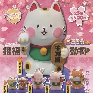 海外デザイナーシリーズ ご利益いっぱい! 招福動物 全5種セット パートナートイズ ガチャポン ガチャガチャ ガシャポン|yuyou