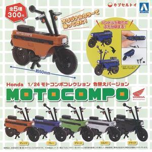 Honda 1/24 モトコンポ コレクション 色替えバージョン 全5種セット 青島文化教材社 ミニ...