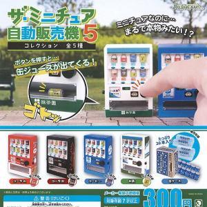 ザ・ミニチュア 自動販売機 コレクション 5 全5種+ディスプレイ台紙セット J.DREAM ガチャ...