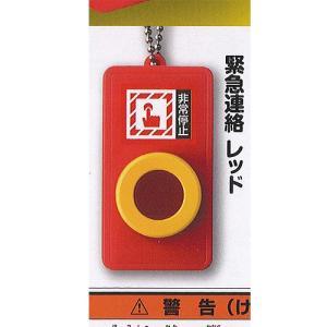 押しちゃダメ 警報機 ライト 2:緊急連絡レッド アイピーフォー ミニチュア ガチャポン ガチャガチャ ガシャポン yuyou