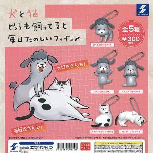 犬と猫 どっちも飼ってると 毎日たのしい フィギュア 全5種セット 2月再入荷予約 エスケイジャパン ガチャポン ガチャガチャ ガシャポン|yuyou
