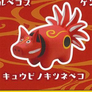 神獣ベコたち 東の神々編 4:キュウビノキツネベコ Qualia ガチャポン ガチャガチャ ガシャポン|yuyou