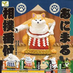 あにまる 相撲 番付 全5種+ディスプレイ台紙セット エール 動物 フィギュア ガチャポン ガチャガチャ ガシャポン|yuyou