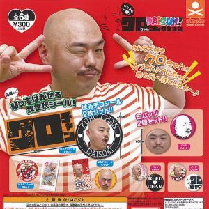 いつでも一緒 クロちゃん DAiSUKI コレクション 全6種セット スタンドストーンズ ガチャポン ガチャガチャ ガシャポン|yuyou