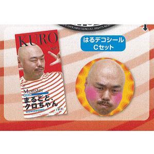 いつでも一緒 クロちゃん DAiSUKI コレクション 3:はるデコシール Cセット スタンドストーンズ ガチャポン ガチャガチャ ガシャポン|yuyou