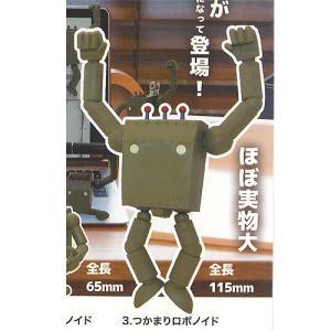 未来少年 コナン デスクトップ ロボノイド 3:つかまりロボノイド SO-TA ガチャポン ガチャガチャ ガシャポン yuyou