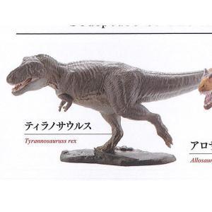 カプセルQミュージアム 恐竜発掘記 9 最大 最強 肉食恐竜 編 1:ティラノサウルス 海洋堂 ガチャポン ガチャガチャ ガシャポン|yuyou