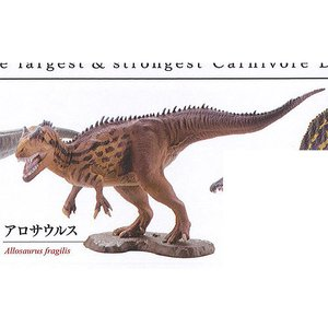 カプセルQミュージアム 恐竜発掘記 9 最大 最強 肉食恐竜 編 2:アロサウルス 海洋堂 ガチャポン ガチャガチャ ガシャポン|yuyou