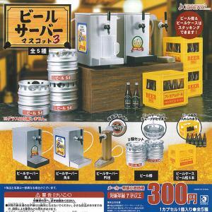 ビール サーバー マスコット 3 全5種+ディスプレイ台紙セット J.DREAM ミニチュア ガチャポン ガチャガチャ ガシャポン|yuyou
